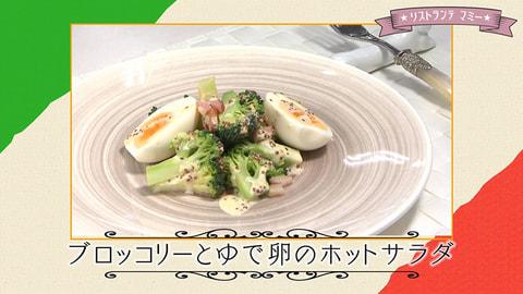 「ブロッコリーとゆで卵のホットサラダ」2020年2月15日放送