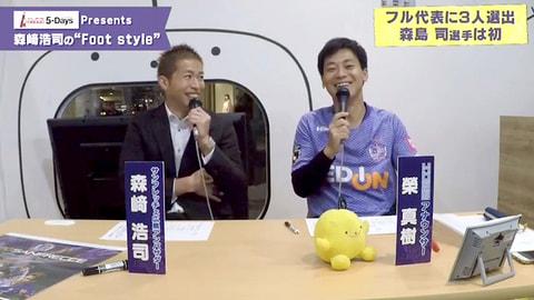 「フル代表に森島選手が初選出!」2019年12月07日 #20
