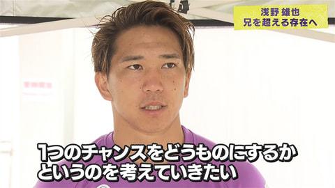 「浅野雄也、兄・拓磨を超える存在へ」2020年07月30日 #30