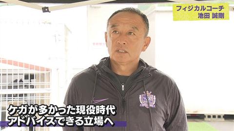 「勝利の裏にこの人あり!フィジカルコーチ池田誠剛」2020年07月30日 #31