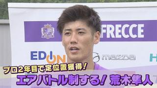 今シーズン全試合フル出場の荒木隼人に迫る!