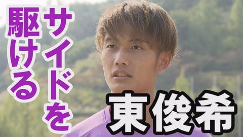 「視聴者の質問に神対応 今季大躍進!若きレフティ・東俊希の素顔」 2020年11月25日 #45