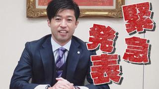 緊急出演!森﨑和幸C.R.Mが語るクラブ初のクラウドファンディング「俺たちの円陣プロジェクト」