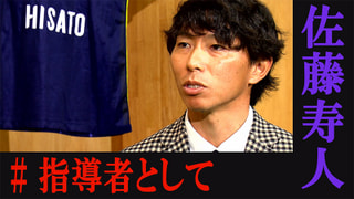 【ノーカット編集版】独自インタビュー #1 佐藤寿人が語るセカンドキャリア