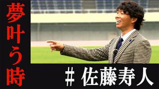 【ノーカット編集版】独自インタビュー #2 佐藤寿人が語る夢の新スタジアム
