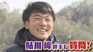 【齋藤飛鳥】新世代ストライカー・鮎川峻選手は乃木坂推し【強がる蕾】