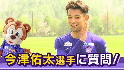 背番号33の純情と感情…湯を沸かすほどの熱い漢!今津佑太選手インタビュー