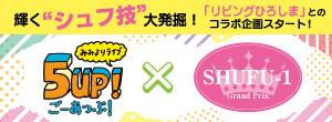 リビングひろしまの「SHUFU-1GP」と5up!がコラボ!