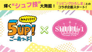 5up!×SHUFU-1GP