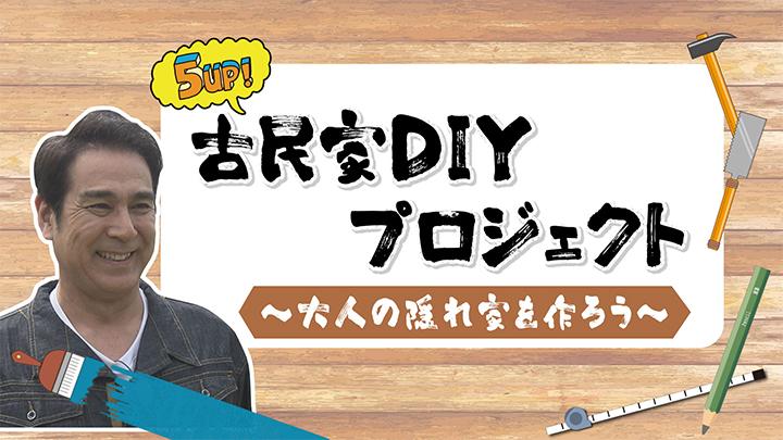 みみよりライブ 5up! 古民家DIYプロジェクト