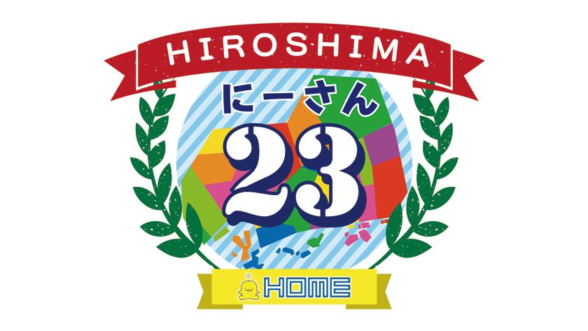 みみよりライブ5up!広島23