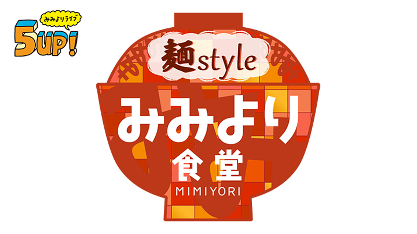 みみよりライブ 5up! みみより食堂 麺style