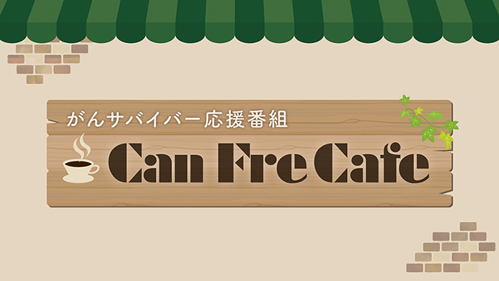 「Can Fre Cafe」(がんサバイバー応援番組)