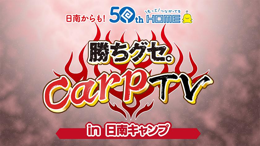 「勝ちグセ。Carp TV」 in 日南キャンプ