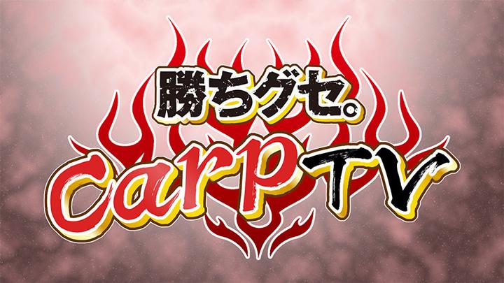 勝ちグセ。Carp TV