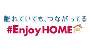 離れていても、つながってる #Enjoy HOME