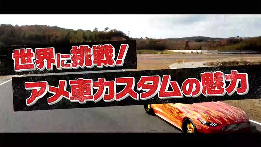 世界に挑戦!アメ車カスタムカーの魅力|広島のカスタムカー専門店「ジェットシティ」