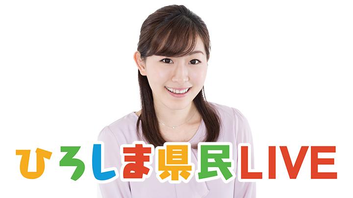 ひろしま県民LIVE