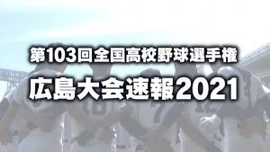 第103回全国高等学校野球選手権広島大会