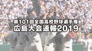 第101回全国高校野球選手権広島大会2019