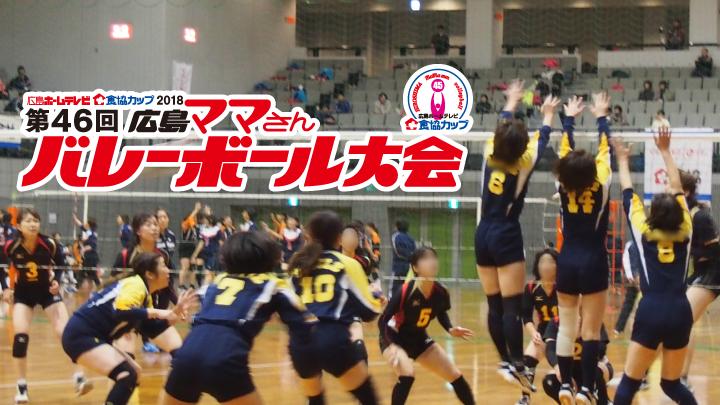 食協カップ2018第46回広島ママさんバレーボール大会
