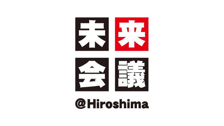 未来会議@Hiroshima