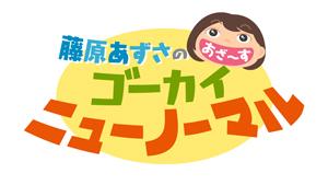藤原あずさの あざ〜す ゴーカイ(5回)ニューノーマル