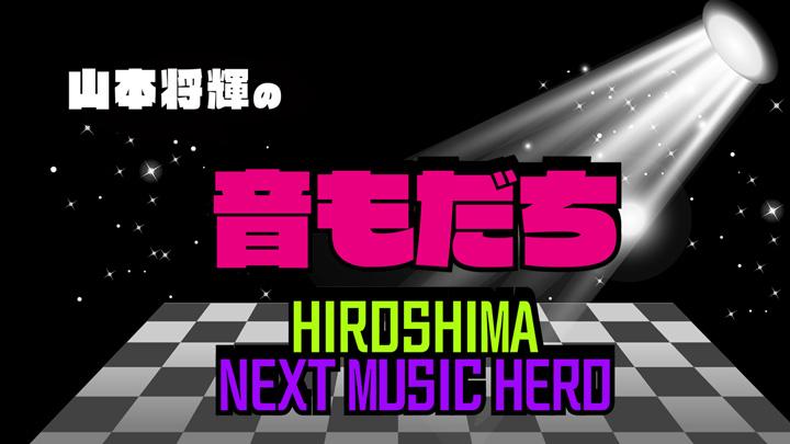 山本将輝の音もだち~HIROSHIMA NEXT MUSIC HERO~
