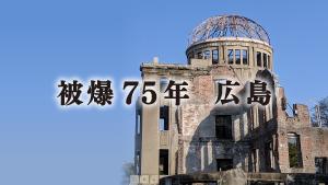 被爆75年 広島