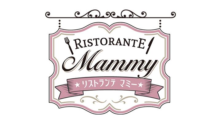 リストランテマミー