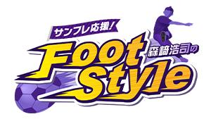 """マイホームの窓口Presents サンフレ応援!森﨑浩司の""""Foot style"""""""