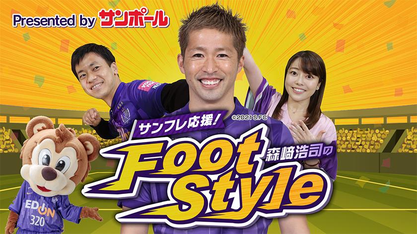 """サンフレ応援!森﨑浩司の""""Foot style"""""""