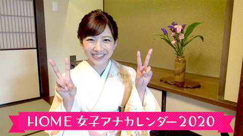 「HOME」女子アナカレンダー2020