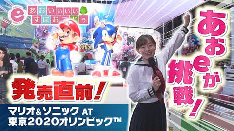 【マリオ&ソニック】来夏まで待ちきれない!東京2020オリンピックに挑んでみたら・・・【あおe】 #9
