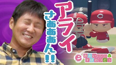 【パワプロ】カープの岩ちゃんが先輩の奥様(女子アナ)とガチ対決【あおe】 #13