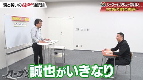 #171 「涙と笑いのCarp通訳論 2回戦」