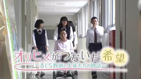 「オリヒメ」がつないだ希望 ~ALS教頭と生徒たちの物語~