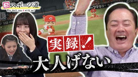 孫娘よ、これが赤ヘル野球の戦い方よ←超本気【パワプロ】