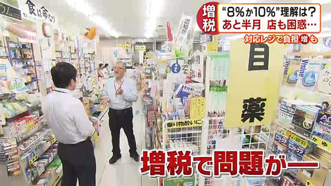 【5up!特集】対応に追われる店…消費増税まで半月 2019年9月16日