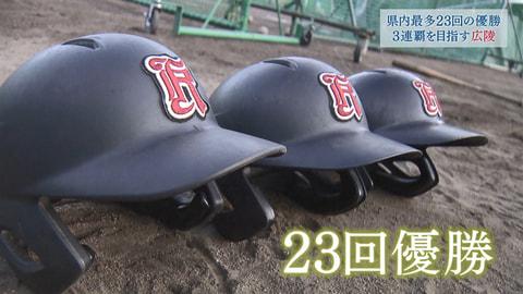 広陵高校「5up!高校紹介」(7月10日OA)