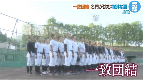 広陵「5up!高校紹介」(みみよりライブ 5up! 7月6日OA)