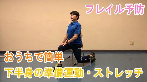 #88【フレイル予防】おうちで簡単 下半身の準備体操・ストレッチ