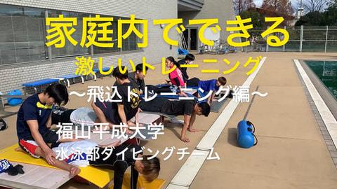 #100【講師が教える!】飛込選手と一緒に!家庭内でできる 激しいトレーニング~飛込トレーニング編~