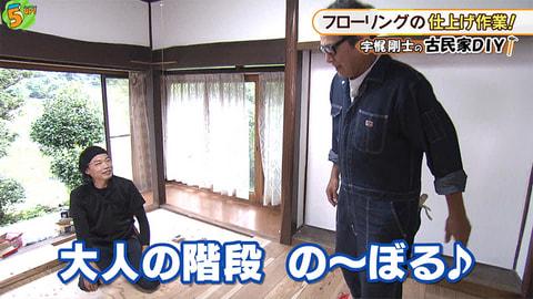 宇梶さん、フローリングの塗装に挑戦!  第20回